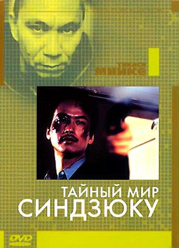 Тайный мир Синдзюку 1995