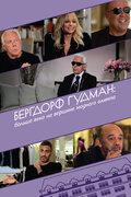 Бергдорф Гудман: Больше века на вершине модного олимпа (Scatter My Ashes at Bergdorf's)