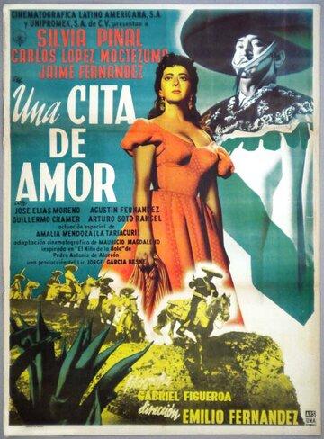 Любовное свидание (1958)