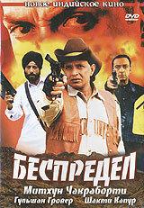 Беспредел (2005) полный фильм онлайн