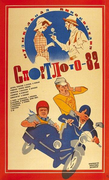 ���������-82 (Sportloto-82)