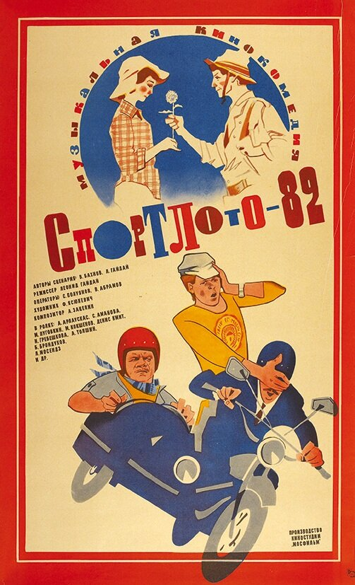 Спортлото-82 смотреть онлайн