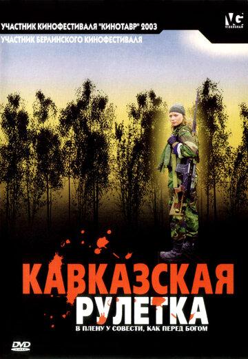 Кавказская рулетка 2002 | МоеКино