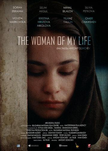 Женщина моей жизни (2015) полный фильм онлайн