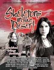 Скелеты в пустыне (2008)