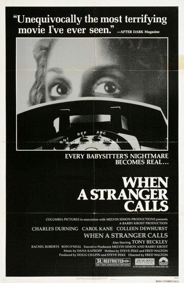 Когда звонит незнакомец (When a Stranger Calls)