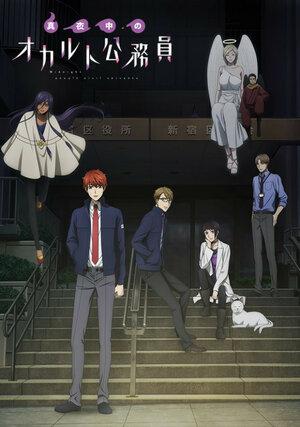 Оккультные служащие полуночи OVA