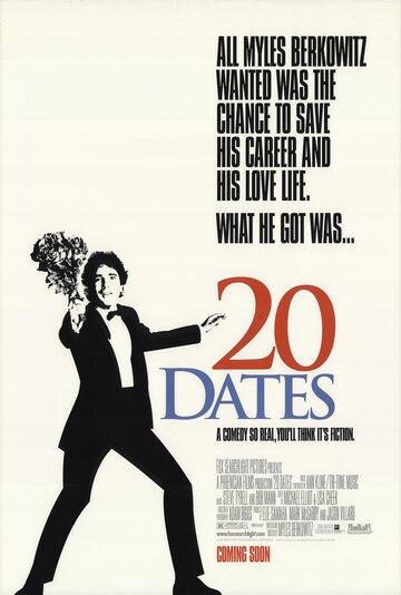 20 свиданий (1998)