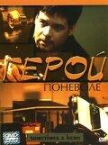 Герой поневоле (2003)