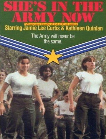 Армейская история (1981)