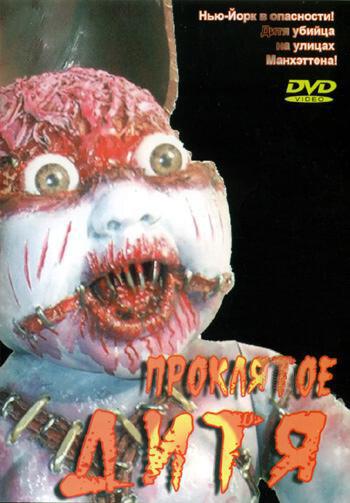 Кино Дом ужасов Хаммера