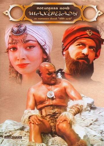 Последняя ночь Шахерезады (1988)