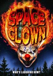 Смотреть онлайн Клоун из космоса