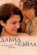 Давид и Лэйла: Беззаветная любовь (2005)