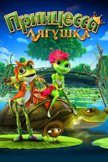 Принцесса-лягушка (Frog Kingdom) 2013 смотреть онлайн