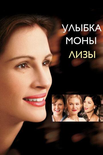 Улыбка Моны Лизы 2003