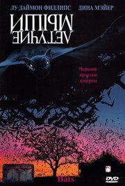 Летучие мыши (1999)