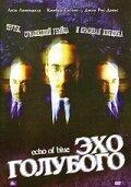 Эхо голубого (1996)
