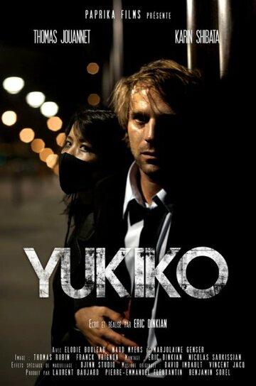 Юкико