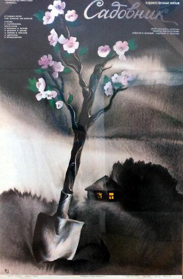 Садовник (Sadovnik)