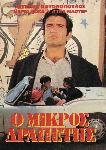 Маленький беглец (1969)
