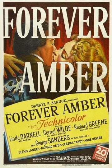 Амбер навсегда 1947