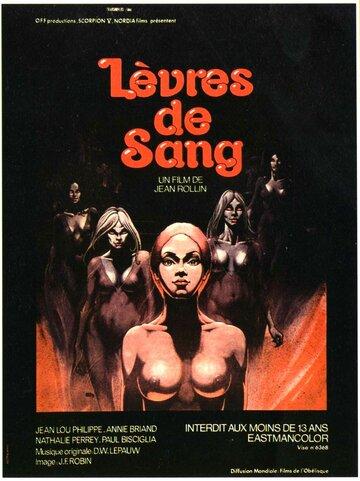 Окровавленные губы (1975)