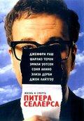 Жизнь и смерть Питера Селлерса (2004)