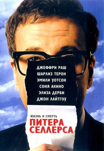 Фильм Сердце-обличитель