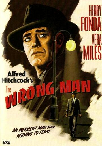 �� ��� ������� (The Wrong Man)