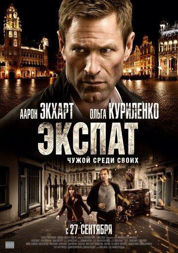 Экспат (2011) полный фильм онлайн