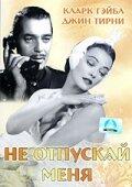 Не отпускай меня (1953)