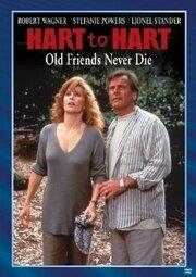 Супруги Харт: Старые друзья не умирают (1994)
