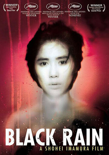 Черный дождь (1988)