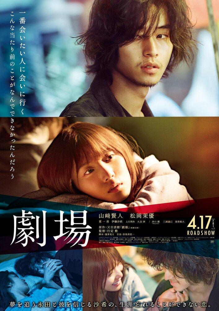 1282686 - Театр ✸ 2020 ✸ Япония