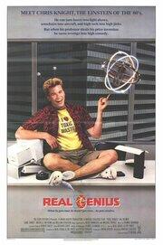 Смотреть онлайн Настоящие гении
