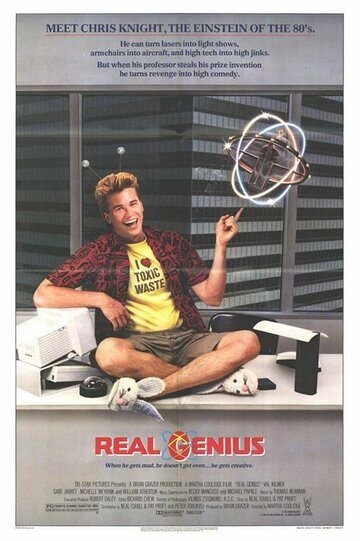 Настоящие гении 1985