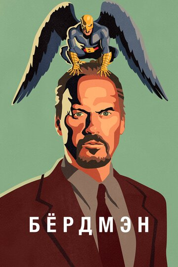 Бёрдмэн (Birdman (or The Unexpected Virtue of Ignorance))