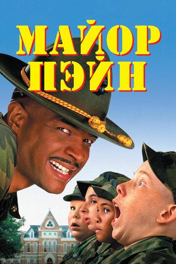 ����� ���� (Major Payne)