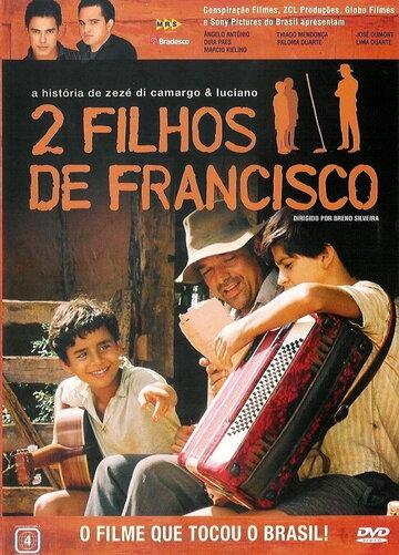 2 сына Франсишко: История Зэзэ ди Камарго и Лусиано (2005)
