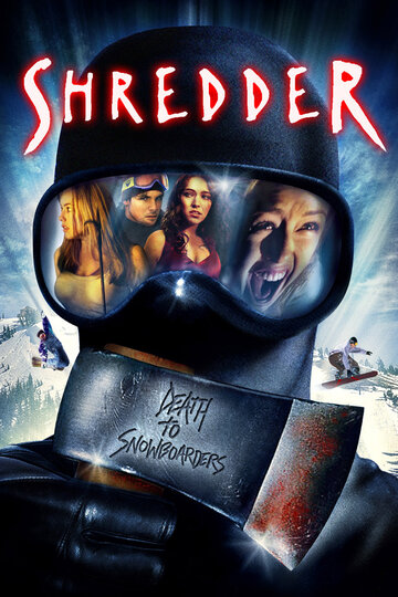 ���������� (Shredder)