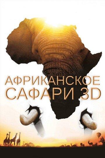 ����������� ������ 3D (African Safari 3D)