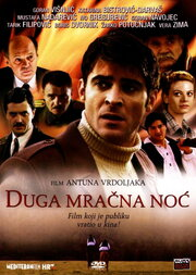 Долгая мрачная ночь (2004)