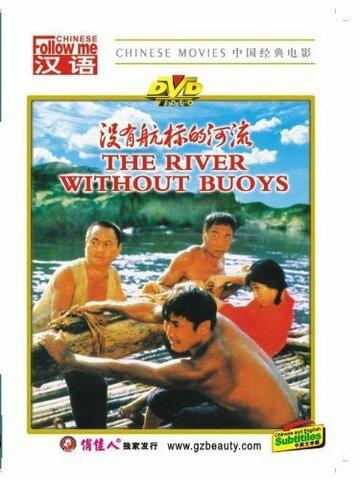 Река без границ (1990) полный фильм