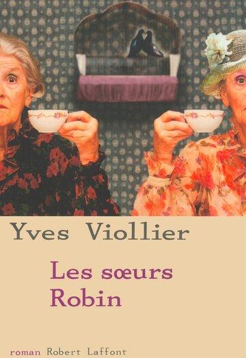 Сёстры Робен (2006)