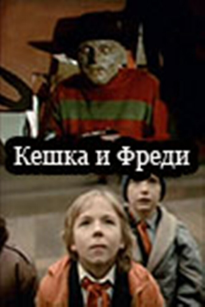 Кошмар на улице Вязов (книги) - это Что такое Кошмар