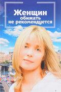 Женщин обижать не рекомендуется  (1999) — отзывы и рейтинг фильма