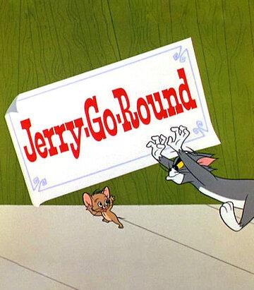Цирк приехал (Jerry-Go-Round)