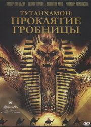 Смотреть онлайн Тутанхамон: Проклятие гробницы