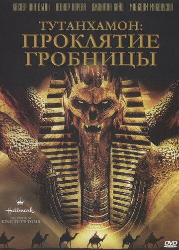 Тутанхамон: Проклятие гробницы (ТВ)